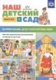 Наш детский сад выпуск 2й. Формирование целостной картины мира. Обучение дошкольников рассказыванию по картине 5-7 лет